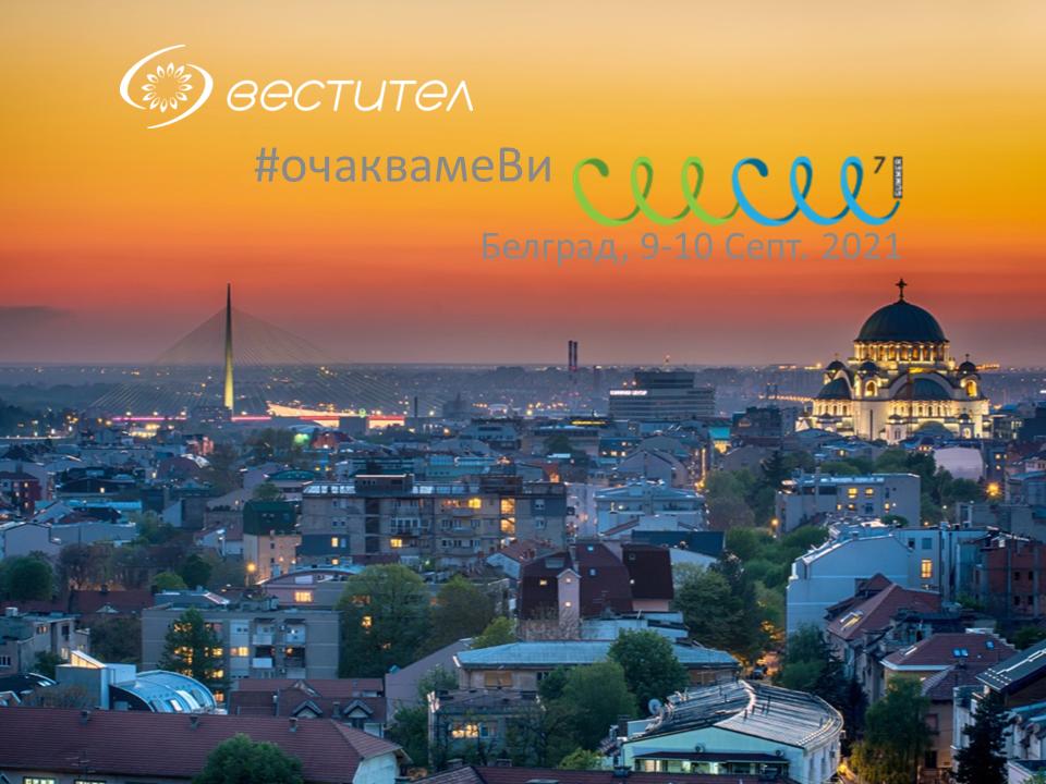 Срещнете се с нашия екип на седмото издание на CEECEE Summer 2021, Белград